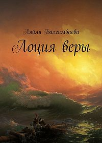 Ляйля Балгимбаева -Лоцияверы