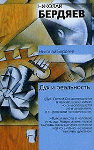 Николай Бердяев -Дух и реальность
