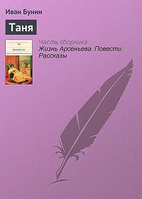 Иван Алексеевич Бунин -Таня
