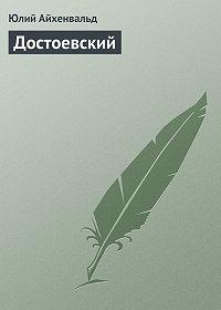 Юлий Айхенвальд -Достоевский