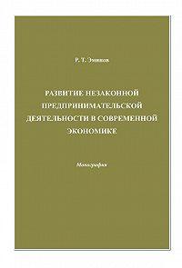 Ролан Эминов - Развитие незаконной предпринимательской деятельности в современной экономике