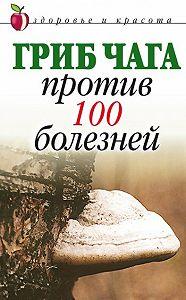Евгения Сбитнева -Гриб чага против 100 болезней