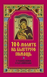 Ирина Волкова -100 молитв на быструю помощь. С толкованиями и разъяснениями