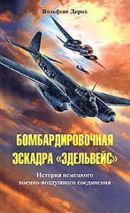 Вольфган Дирих -Бомбардировочная эскадра «Эдельвейс». История немецкого военно-воздушного соединения