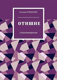 Ксения Рормозер -Отишие. Стихотворения