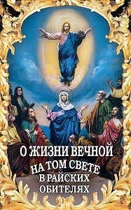 Алексей Фомин -О жизни вечной на том свете в райских обителях. Чудесные описания святыми угодниками Божьими Царства Небесного