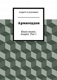 Андрей Астраханцев - Армагеддон