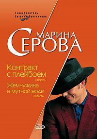 Марина Серова -Контракт с плейбоем