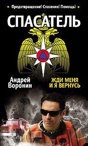 Андрей Воронин -Спасатель. Жди меня, и я вернусь