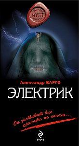 Александр Варго -Электрик