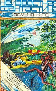 Эдмунд Купер -Ящер с планеты Моз