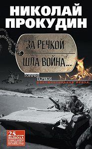 Николай  Прокудин -За речкой шла война…