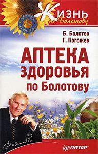 ГлебПогожев -Аптека здоровья по Болотову