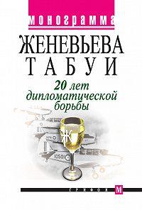 Женевьева Табуи -20 лет дипломатической борьбы