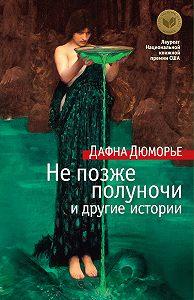 Дафна Дюморье -Не позже полуночи и другие истории (сборник)