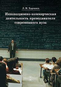 Леонид Харченко -Инновационно-коммерческая деятельность преподавателя современного вуза