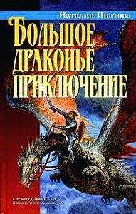Наталия Ипатова - Большое драконье приключение