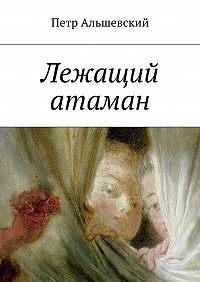 Петр Альшевский -Лежащий атаман