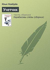 Илья Ноябрёв -Учетчик