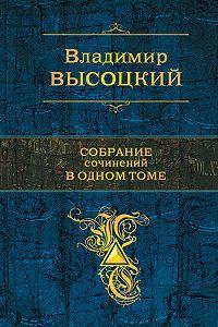 Владимир Высоцкий -Собрание сочинений в одном томе