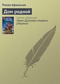 Роман Афанасьев -Дом родной