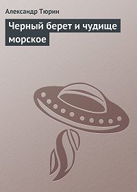 Александр Тюрин -Черный берет и чудище морское