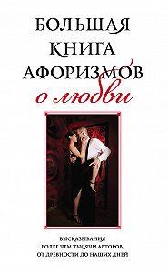 Константин Душенко - Большая книга афоризмов о любви