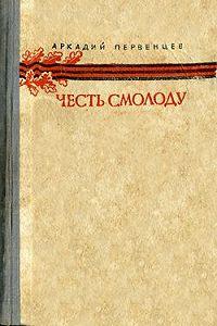 Аркадий Первенцев -Честь смолоду