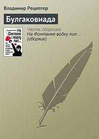 Владимир Рецептер - Булгаковиада