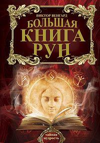Виктор Венгард -Большая книга Рун