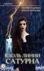 Мария Ледяева -Вдоль линии Сатурна