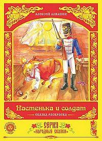 Алексей Алнашев - Настенька и солдат