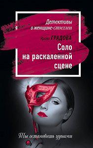 Ирина Градова -Соло на раскаленной сцене