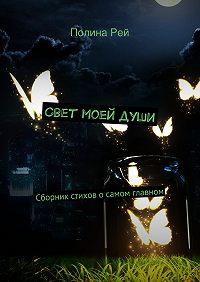Полина Рей - Свет моейдуши