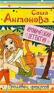 Александра Антонова -Продавец фокусов