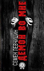 Семен Левчишин -Демон во мне