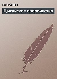 Брэм Стокер - Цыганское пророчество