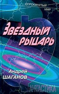 Андрей Шаганов -Звездный рыцарь