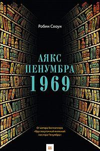 Робин Слоун -Аякс Пенумбра 1969