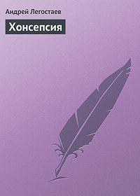Андрей Николаев -Хонсепсия
