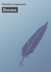 Михайло Старицький -Виклик
