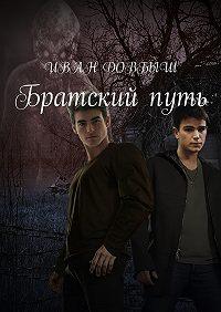 Иван Довбыш -Братскийпуть