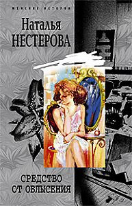 Наталья Нестерова -Средство от облысения