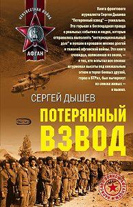 Сергей Дышев -Потерянный взвод