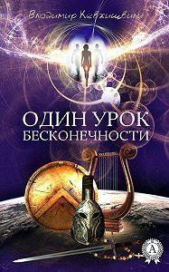 Владимир Кевхишвили -Один урок Бесконечности
