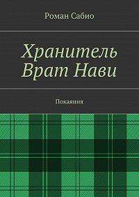 Роман Сабио -Хранитель ВратНави. Покаяния