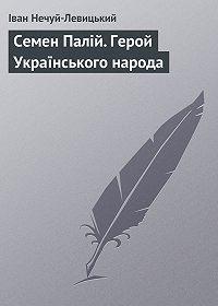 Іван Нечуй-Левицький -Семен Палій. Герой Українського народа
