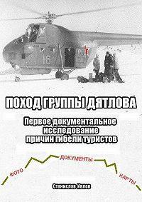 Станислав Николаевич Ивлев -Поход группы Дятлова. Первое документальное исследование причин гибели туристов