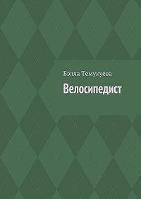 Бэлла Темукуева -Велосипедист