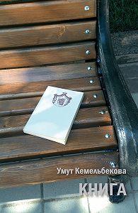 Умут Кемельбекова -Книга (сборник)